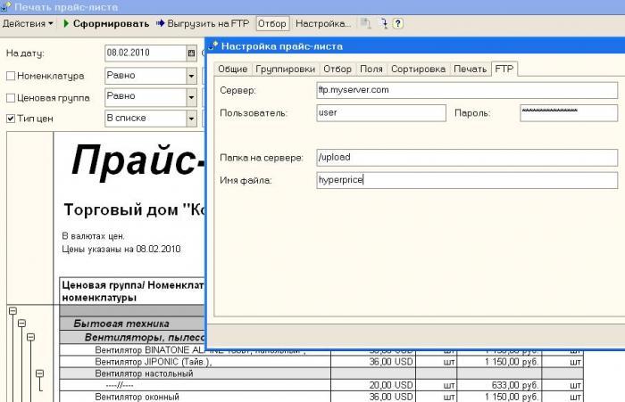 Выгрузка прайс листа xls на ftp сервер
